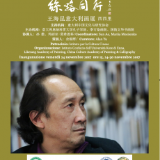 Sulla via della seta – Mostra in Italia di Wang Haikun