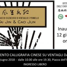 TAI JIN & CAO CUN  L'abbraccio silenzioso di ventaglio e pennello 12-15 giugno 2018