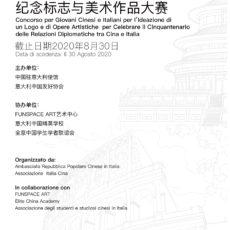 Concorso per Giovani Cinesi e Italiani per l'Ideazione di un Logo e di Opere Artistiche